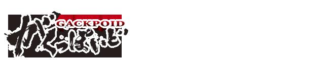 VOCALOID がくっぽいど(神威がくぽ)誕生10周年|株式会社インターネット
