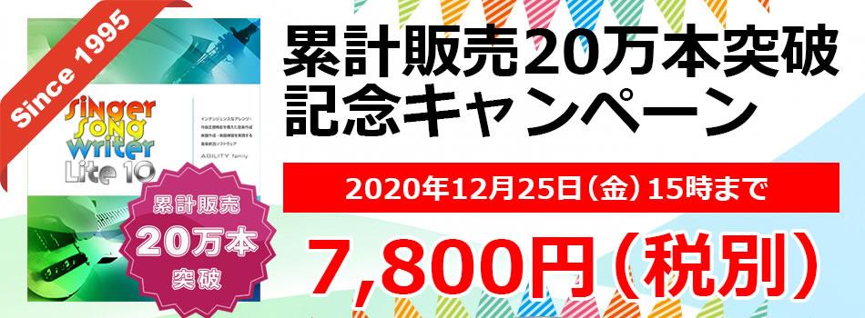 累計販売20万本突破記念キャンペーン