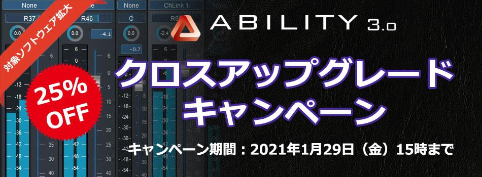 ABILITY 3.0 Pro クロスアップグレード版キャンペーン
