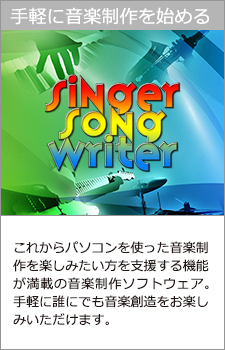 ��y�Ɏn�߂�DAW Singer Song Writer