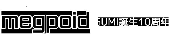 VOCALOID Megpoid(メグッポイド)誕生10周年|株式会社インターネット