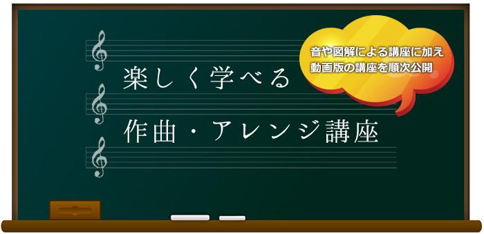 楽しく学べる 作曲・アレンジ講座