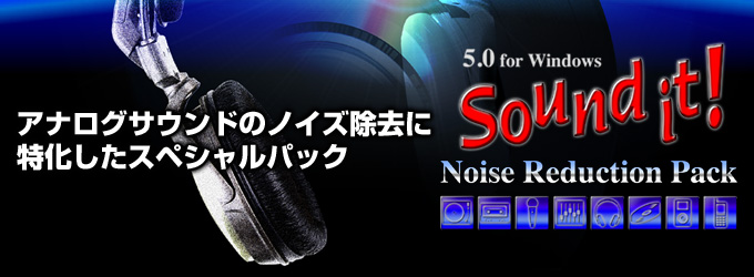 Sound it 5 0 noise reduction pack for windows for Window noise reduction