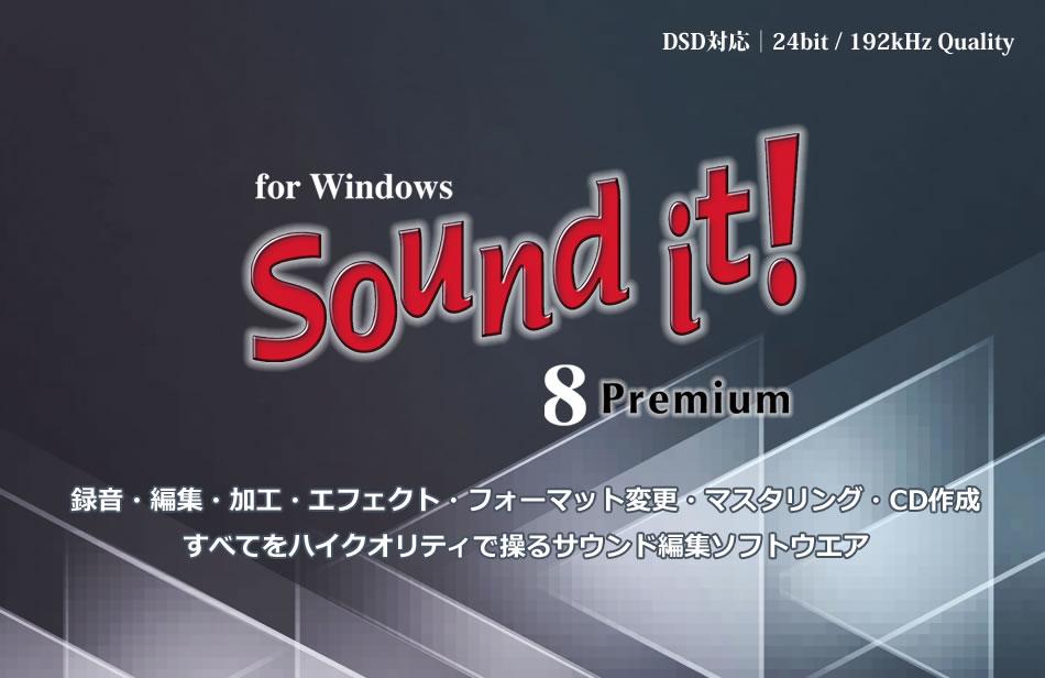 音声編集ソフト Sound it! 8 Premium