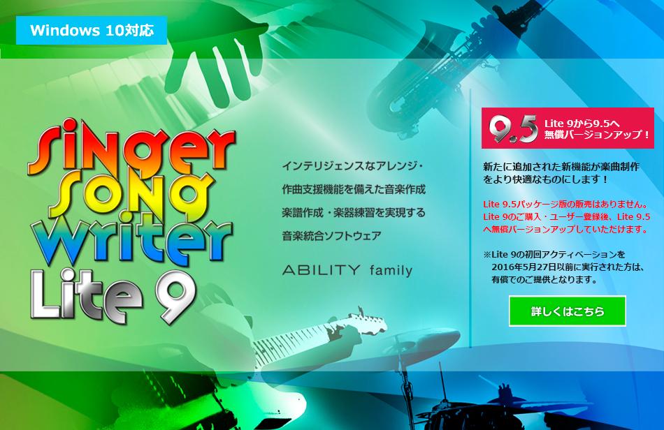 DTMソフト Singer Song Writer Lite 9
