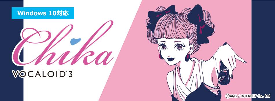VOCALOID3|Chika|株式会社インターネット