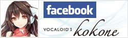 vocaloid-kokone