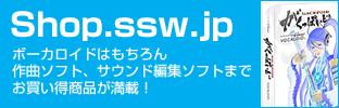 shop.ssw.jp